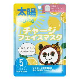 【送料無料】チャージフェイスマスク(Charge Face Mask 5枚 エッセンス80ml 美容 フェイスマスク 日焼け 潤い レモン スキンケア)