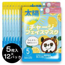 チャージフェイスマスク:12個セット(Charge Face Mask 5枚 エッセンス80ml 美容 フェイスマスク 日焼け 潤い レモン スキンケア)