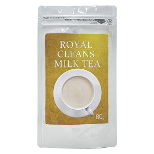 ロイヤルクレンズミルクティー(Royal cleans milk tea 80g ミルクティー 紅茶 ドリンク ダイエット 飲む ボディケア)