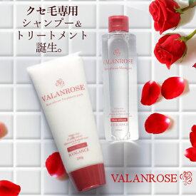 くせ毛 ヘアケア バランローズ ノンシリコンシャンプー&トリートメント(VALANROSE Non-silicon Shampoo&Non-slicon Treatment pack 200ml / 200g バランローズ シャンプー トリートメント ノンシリコン 髪)