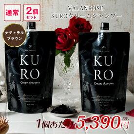 バランローズ KUROクリームシャンプー:2個セット(VALANROSE KURO Cream shampoo 400g シャンプー クリームシャンプー ヘアカラー 白髪 髪 ヘアケア)