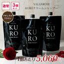 バランローズ KUROクリームシャンプー:3個セット(VALANROSE KURO Cream shampoo 400g シャンプー クリームシャンプ…