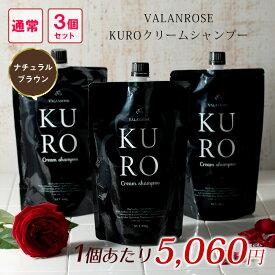 バランローズ KUROクリームシャンプー:3個セット(VALANROSE KURO Cream shampoo 400g シャンプー クリームシャンプー ヘアカラー 白髪 髪 ヘアケア)