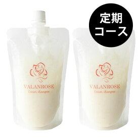 【定期購入】[メール便送料無料] バランローズ クリームシャンプー:2個×1セット(200g×2) VALANROSE Cream shampoo シャンプー クリームシャンプー 髪 ヘアケア