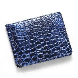 財布 クロコダイル ワニ革 マネークリップ 札ばさみ 二つ折り 薄型 コンパクト 手のひらサイズ ブルー メタリック/青 本革 メンズ 無双 日本製 オリジナル 開運 金運