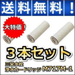 【タイムセール開催中!】【3本セット】【三栄水栓】【送料無料】浄水カードリッジM717M-1