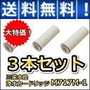 【3本セット】【三栄水栓】【送料無料】浄水カードリッジM717M-1