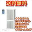 【週末限定セール開催中!】【2017年モデル】【送料無料】CWH-A1817-WS【コロナ】 窓用エアコン(ウインドエアコン)冷暖房兼用