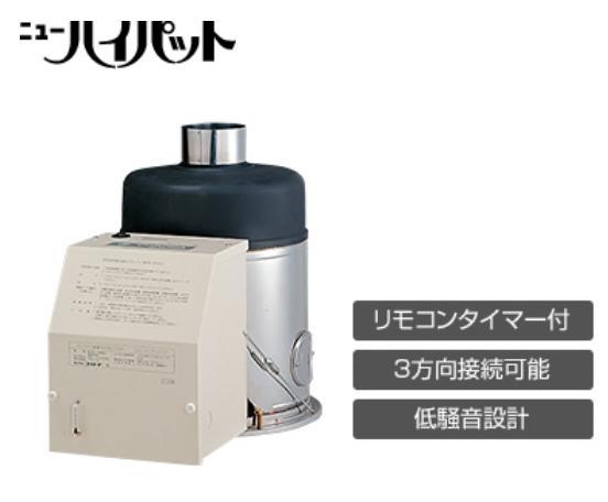【コロナ】【石油ふろ釜】ニューハイパット屋内用 リモコンタイマー付BS-2050GSD