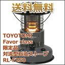 【限定品】【送料無料】【新品】トヨトミ Favorclass対流型石油ストーブRL-F250(H)