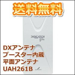 【週末限定セール開催中】【クレジットカード対応】【送料無料】DXアンテナブースター内蔵地上デジタル放送用平面アンテナUAH261B(W)