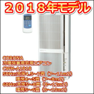 Window air conditioners ( winder con ) air-conditioning cum for CWH-A1814-WS