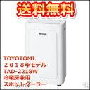 【2018年モデル】【送料無料】トヨトミスポットクーラー&ヒーターTAD-2218W