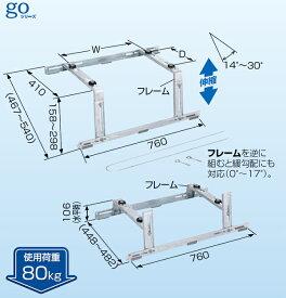 【送料無料】日晴金属クーラーキャッチャー平地二段C-YZG