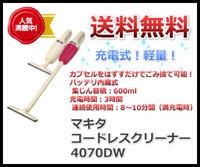 【週末限定セール開催中!】【送料無料】【マキタ】【電動クリーナー】充電式クリーナー4070DW