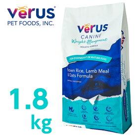 プレミアムドッグフード VeRUSウェイトマネジメント(1.81kg)【ラム】【シニア・肥満・活発でない犬用】