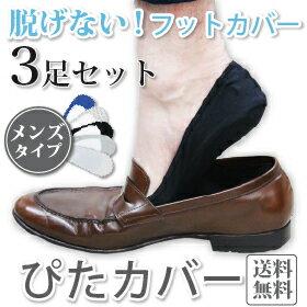 脱げないフットカバーソックス3足セット★メンズ★メール便送料無料
