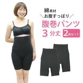 腹巻パンツ 3分丈 2枚セット 綿素材 腹巻 パンツ ショーツ 腹巻きパンツ レディース M/L/LL メール便送料無料 (サニタリーショーツではありません)