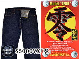S5000VX「零」 サムライジーンズ 和柄 送料無料 デニム 日本製 SAMURAI JEANS ゼロモデル【smtb-k】【kb】10P03Dec16【RCP】[mij_m][mij]【thxgd_18】