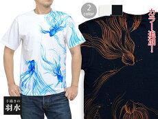 手描き半袖Tシャツ「金魚」◆手描きの羽水【smtb-k】【kb】10P03Dec16【RCP】[new]