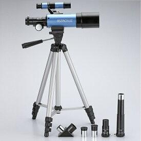 【あす楽】【即納】★宇宙を!自然を!存分にご堪能下さい★ナシカ光学 NASHICA 天体望遠鏡 NA-100 ASTROLUZ 屈折式 口径50mm 焦点距離300mm 経緯台式