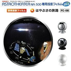 【あす楽】【即納】家庭用プラネタリウム、ナシカアストロシアター、NASHICA ASTROTHEATER NA-300、別売りフィルム、はやぶさの旅路:2010年6月にドラマチックな帰還を果たした小惑星探査機「はやぶさ」の画像です。【DM無】【コンビニ受取対応商品】【endsale_18】