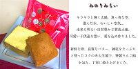 蔵合わせ(15個入)