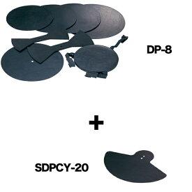 【ポイント2倍】マックストーン Maxtone 消音ラバーパッド9点セット(DP-8 +SDPCY-20)