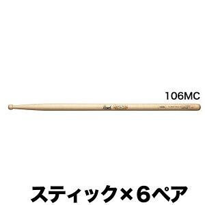 【ドラムスティック×6ペア】パール Pearl 106MC メイプル ドラムスティック クリアラッカーフィニッシュ [15x405]【ポイント2倍】