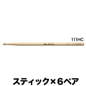 【ドラムスティック×6ペア】パール Pearl 111HC ヒッコリー ドラムスティック クリアラッカーフィニッシュ [15x410]【ポイント2倍】