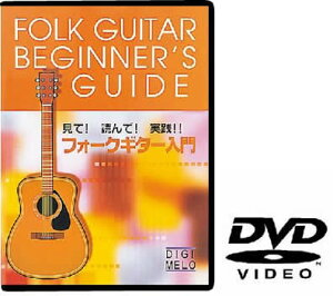 KC KDF100 フォークギター用教則DVD【メール便発送・全国送料無料・代金引換不可】【smtb-TK】【ポイント2倍】