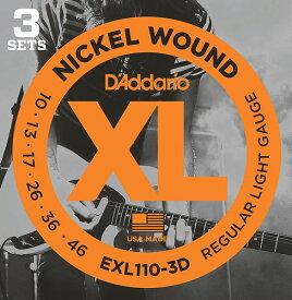 【ポイント2倍】【弦×3セット】【メール便発送・全国送料無料・代金引換不可】ダダリオ D'Addario EXL110-3D×1パック(計3セット) エレキギター弦 3セットパック【smtb-TK】