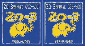【ZO-3専用弦×2セット】フェルナンデスFERNANDES GSZ-500×2 ZO-3専用弦 エレキギター弦 ぞうさん ゾウさん【メール便発送・全国送料無料・代金引換不可】【smtb-TK】【ポイント2倍】
