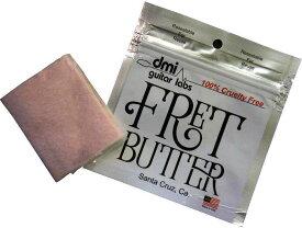 dmi guitar labs FRET BUTTER フレット磨き専用クロス【メール便発送・全国送料無料・代金引換不可】【smtb-TK】【ポイント2倍】
