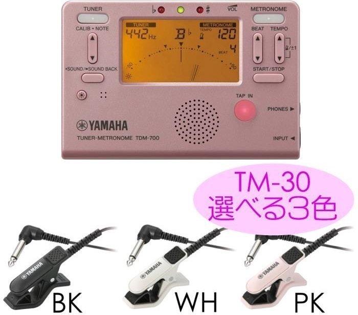 【ポイント2倍】【メール便発送・全国送料無料・代金引換不可】ヤマハ YAMAHA TDM-700P + TM-30 チューナーメトロノーム【smtb-TK】