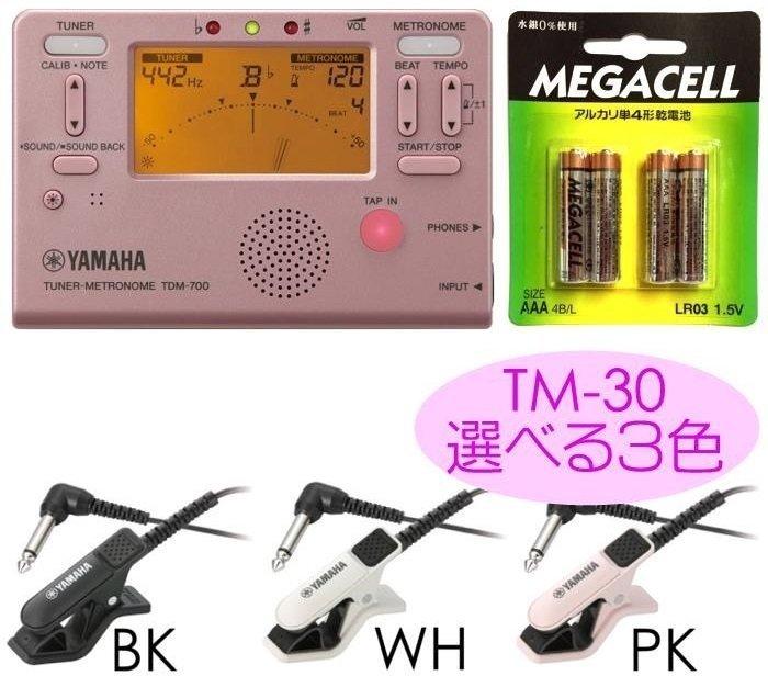 【ポイント2倍】【メール便発送・全国送料無料・代金引換不可】ヤマハ YAMAHA TDM-700P + TM-30 + 単4電池4本付 チューナーメトロノーム【smtb-TK】