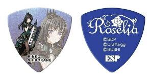 【ご予約商品:9/下旬発売】ESP GBP Rinko Roselia 4 /10枚セット白金燐子 ギター ピック 第4弾 ロゼリア バンドリ!【メール便発送・全国送料無料・代金引換不可】【smtb-TK】