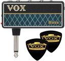 【ポイント2倍】【メール便発送・全国送料無料・代金引換不可】ヴォックス VOX AP2-BS+VOXピック2枚 amPlug2 Bass【smtb-TK】