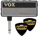 【ポイント2倍】【メール便発送・全国送料無料・代金引換不可】ヴォックス VOX AP2-CR+VOXピック2枚 amPlug2 Classic Rock【smt...