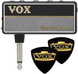 【ポイント2倍】【メール便発送・全国送料無料・代金引換不可】ヴォックス VOX AP2-CR+VOXピック2枚 amPlug2 Classic Rock【smtb-TK】