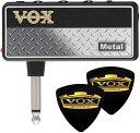 【ポイント2倍】【メール便発送・全国送料無料・代金引換不可】ヴォックス VOX AP2-MT+VOXピック2枚 amPlug2 Metal【s…