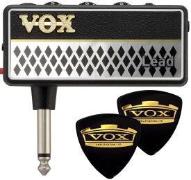 ヴォックス VOX AP2-LD/限定VOXピック2枚付 amPlug2 Lead 【メール便発送・全国送料無料・代金引換不可】【smtb-TK】【ポイント2倍】