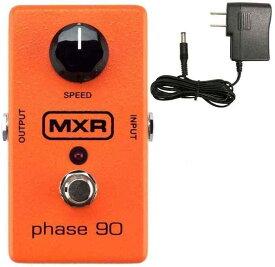 【国内正規品】MXR M101/M-101 Phase 90(汎用ACアダプター付) ザ・フェイザー【安心の正規輸入品/メーカー保証付】【送料無料】【smtb-TK】
