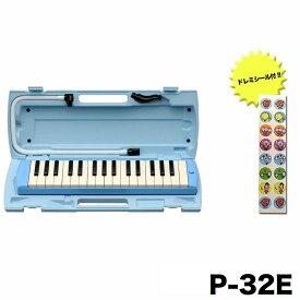 【ドレミシール付】YAMAHA P-32E/ブルー(1台) 鍵盤ハーモニカの定番ピアニカ【送料無料】【smtb-TK】