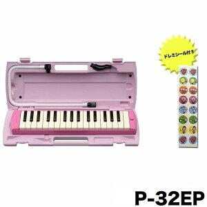 【ドレミシール付】YAMAHA P-32EP/ピンク(1台) 鍵盤ハーモニカの定番ピアニカ【送料無料】【smtb-TK】