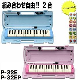 【ドレミシール2枚付】YAMAHA P-32E/P-32EP(組合せ自由2台) 鍵盤ハーモニカの定番ピアニカ【送料無料】【smtb-TK】