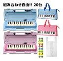 【ポイント2倍】【送料無料】ヤマハ YAMAHA P-32E/P-32EP(組合せ自由20台)(数量限定ドレミシール20枚付) 鍵盤ハーモニ…