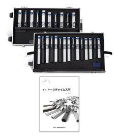 SUZUKI HB-250N トーンチャイム 25音セット/2オクターブ キャスター付ハードケース付属/入門書付【送料無料】【smtb-TK】