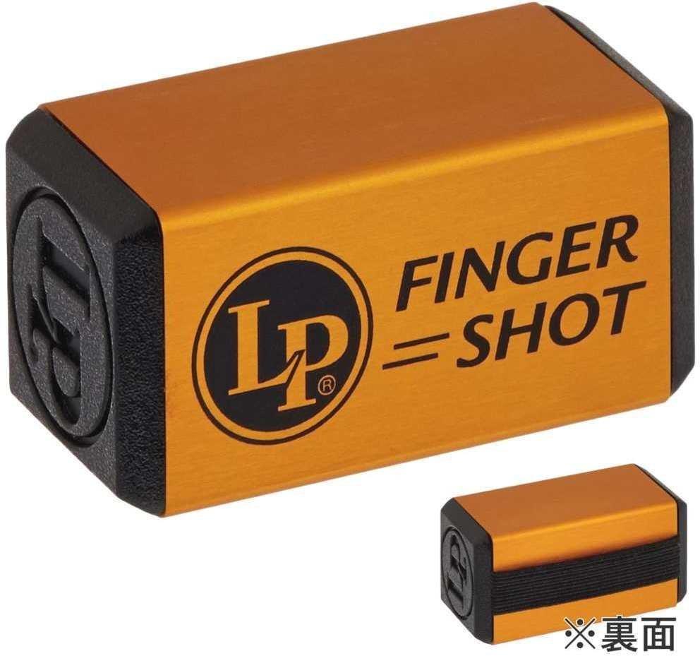 【ポイント2倍】【メール便発送・全国送料無料・代金引換不可】ラテン・パーカッション LP LP442F Finger Shot シェーカー【smtb-TK】