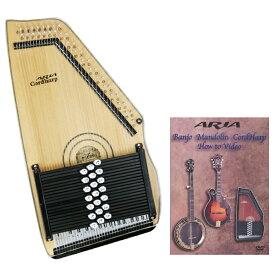アリア ARIA ACH-210S コードハープ/オートハープ 【smtb-TK】【送料無料】【教則DVD付】